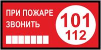 Знак Т 77-05 При пожаре звонить 101.