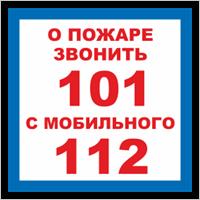 Знак T 302-01 О пожаре звонить 01.