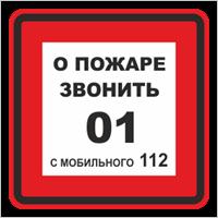 Знак T 302-03 О пожаре звонить 01.