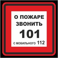 Знак T 302-04 О пожаре звонить 101.