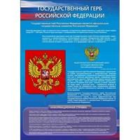 """Стенд """"Государственный герб Российской Федерации"""", 78х110 см"""