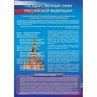 """Стенд """"Государственный гимн Российской Федерации"""", 78х110 см"""