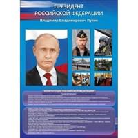 """Стенд """"Президент Российской Федерации"""", 78х110 см"""