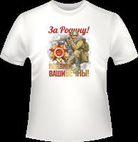 "Футболка ""Подвиги Ваши вечны"" (F.0104)"