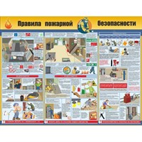 "Стенд ""Правила пожарной безопасности на объекте"", 130х100 см"
