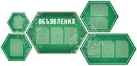 """Стенд """"Объявления"""", 250х120 см, 10 карманов, резной, из 5 частей"""