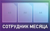 """Стенд """"Сотрудник месяца"""", 80х50 см, 3 кармана"""