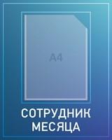 """Стенд """"Сотрудник месяца"""", 40х50 см, 1 карман"""