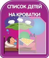 """Стенд """"Список детей на кроватки"""", 40х47 см, 1 карман, резной"""