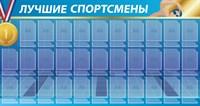 """Стенд """"Лучшие спортсмены"""", 150х80 см, 31 карман"""