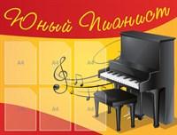 """Стенд """"Юный Пианист"""", 125х95 см, 6 карманов"""