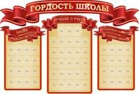 """Стенд """"Гордость Школы"""", 220х155 см, 60 карманов, резной, из 4-х частей"""