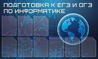 """Стенд """"Подготовка к ЕГЭ и ОГЭ по информатике"""", 150х90 см, 9 карманов"""