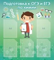 """Стенд """"Подготовка к ЕГЭ и ОГЭ по химии"""", 90х100 см, 5 карманов"""