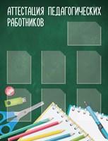 "Стенд ""Аттестация педагогических работников"", 100х130 см, 7 карманов"