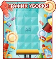 "Стенд ""График уборки"", 45х48 см, 1 карман, резной"