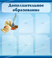 """Стенд """"Дополнительное образование"""", 80х90 см, 5 карманов"""