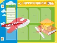 "Стенд ""Информация"", 120х90 см, 8 карманов"