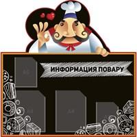 """Стенд """"Информация повару"""", 100х100 см, 4 кармана, резной"""