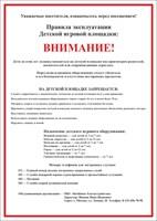 """Табличка """"Правила эксплуатации детской игровой площадки"""", 50х70 см"""