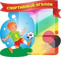 """Стенд """"Спортивный уголок"""", 80х75 см, 3 кармана, резной"""