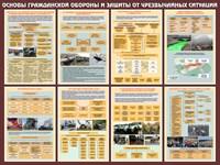 """Стенд """"Основы гражданской обороны и защиты от чрезвычайных ситуаций"""", 120х100 см"""