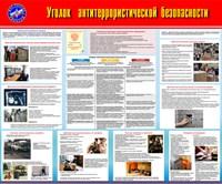 "Стенд ""Уголок антитеррористической безопасности"", 125х110 см"