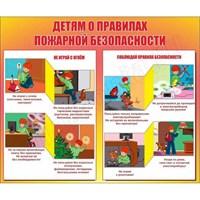 """Стенд """"Детям о правилах пожарной безопасности"""", 120х100 см"""