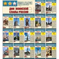"""Стенд """"Дни воинской славы России"""", 110х120 см"""