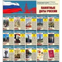 """Стенд """"Памятные дни России"""", 110х120 см"""