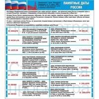 """Стенд """"Памятные дни России"""", 90х100 см"""