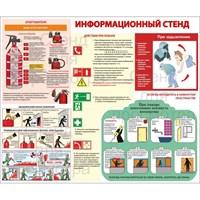 """Стенд """"Информационный стенд по пожарной безопасности"""", 120х100 см"""