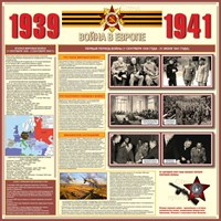 """Стенд """"Вторая мировая война. Война в Европе. 1939-1941 г.г."""", 100х100 см"""