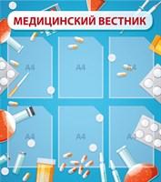 "Стенд ""Медицинский вестник"", 80х90 см, 6 карманов"