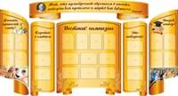 """Стенд """"Вестник гимназии"""", 330х180 см, 27 карманов, резной, 6 частей"""