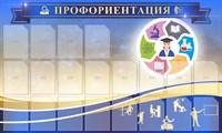"""Стенд """"Профориентация"""", 200х120 см, 20 карманов"""