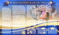 """Стенд """"Психологическая гостиная"""", 200х120 см, 13 карманов"""