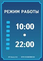 "Табличка ""Режим работы "", 21х30 см"
