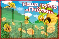 "Стенд ""Наша группа Пчелки"", 120х80 см, 6 карманов"