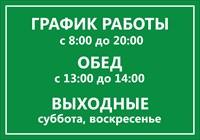 "Табличка ""Режим работы"", 30х21 см"