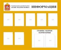 """Стенд """"Наше Подмосковье"""", 140х115 см, 9 карманов"""