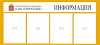 "Стенд ""Наше Подмосковье"", 100х45 см, 4 кармана"