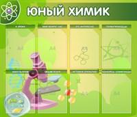 """Стенд """"Юный химик"""", 105х90 см, 8 карманов"""