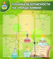 "Стенд ""Техника безопасности на уроках химии"", 80х90 см, 6 карманов"