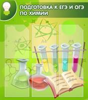 """Стенд """"Подготовка к ЕГЭ и ОГЭ по химии"""", 80х90 см, 6 карманов"""