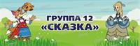 "Табличка для группы ""Сказка"", 30х10 см"