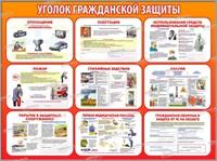 """Стенд """"Уголок гражданской защиты"""", 120х90 см"""