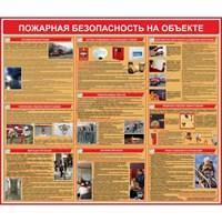 """Стенд """"Пожарная безопасность на объекте"""", 130х110 см"""