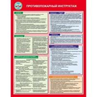 """Стенд """"Противопожарный инструктаж"""", 70х90 см"""