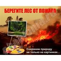 "Аншлаг ""Берегите лес от пожара"", 150х120 см"